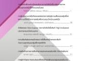 วารสารนิเทศศาสตร์