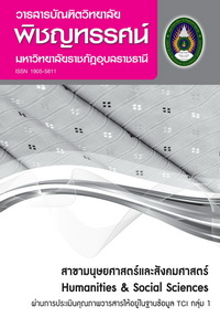วารสารบัณฑิตวิทยาลัย พิชญทรรศน์ มหาวิทยาลัยราชภัฏอุบลราชธานี