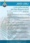 วารสารบริหารศาสตร์ มหาวิทยาลัยอุบลราชธานี