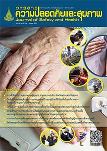 วารสารความปลอดภัยและสุขภาพ