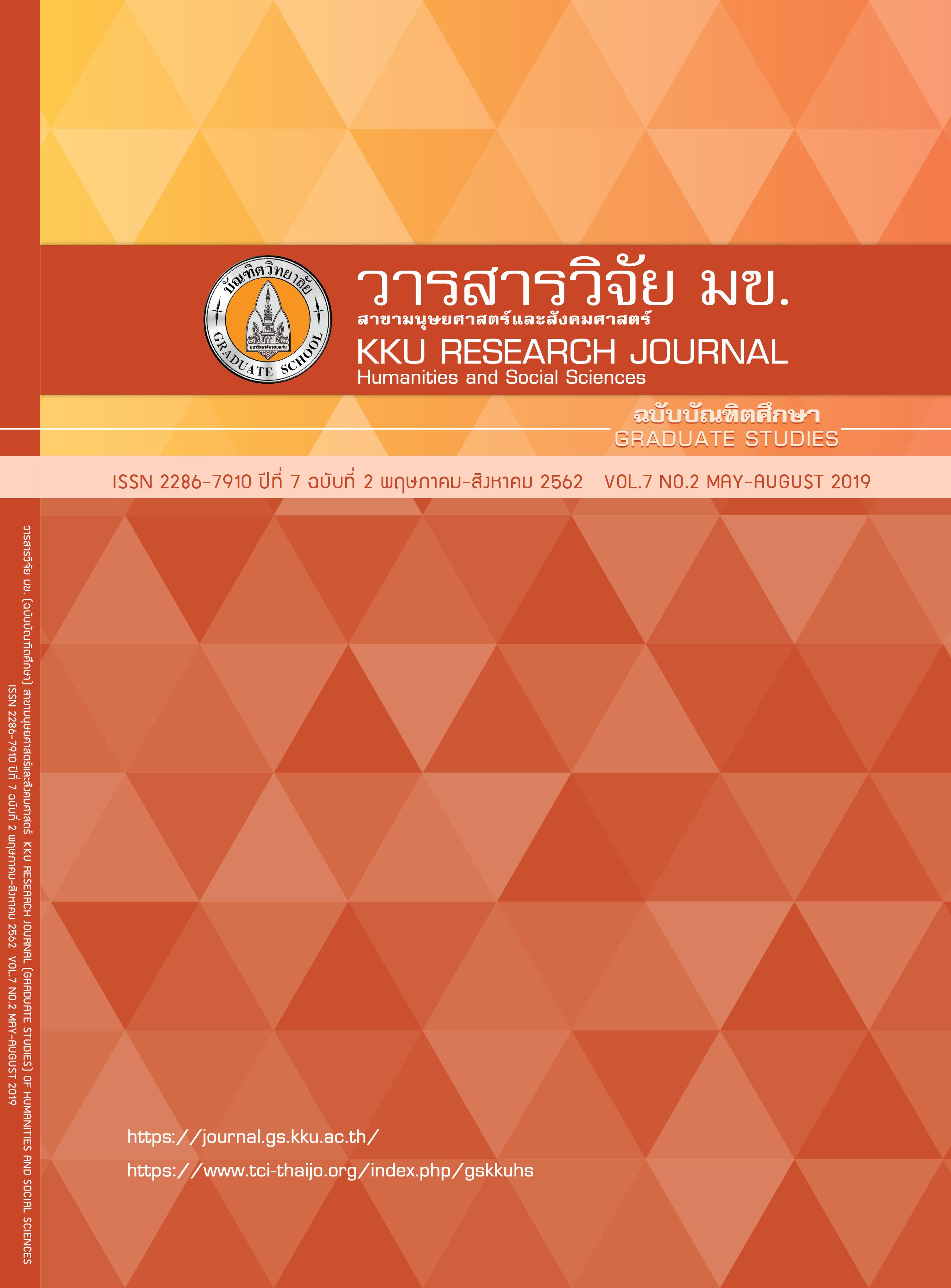 วารสารวิจัย มข. (ฉบับบัณฑิตศึกษา) สาขามนุษยศาสตร์และสังคมศาสตร์