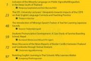 วารสารนิด้าภาษาและการสื่อสาร