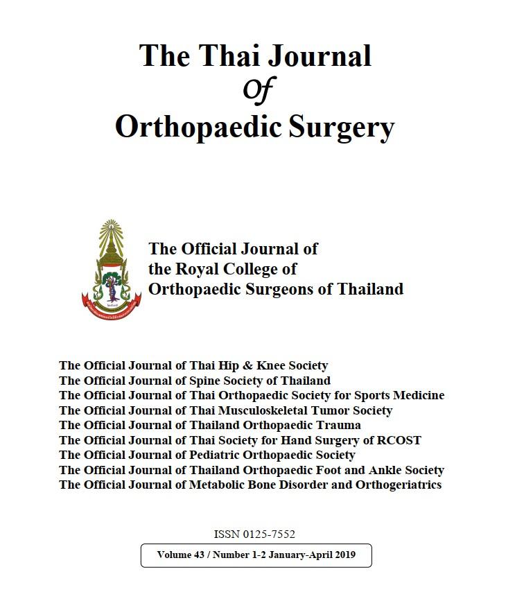 วารสารราชวิทยาลัยแพทย์ออร์โธปิดิกส์แห่งประเทศไทย