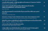 วารสารวิชาการการท่องเที่ยวไทยนานาชาติ