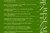 วารสารวิจัยและส่งเสริมวิชาการเกษตร