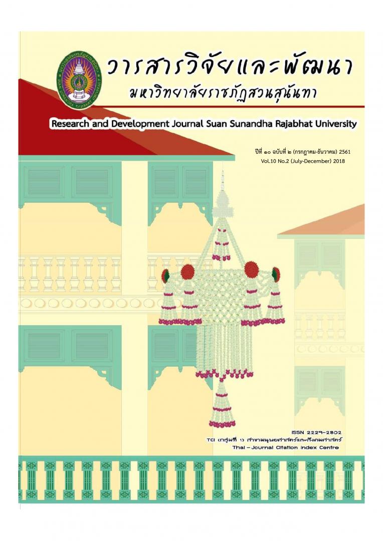 วารสารวิจัยและพัฒนามหาวิทยาลัยราชภัฏสวนสุนันทา