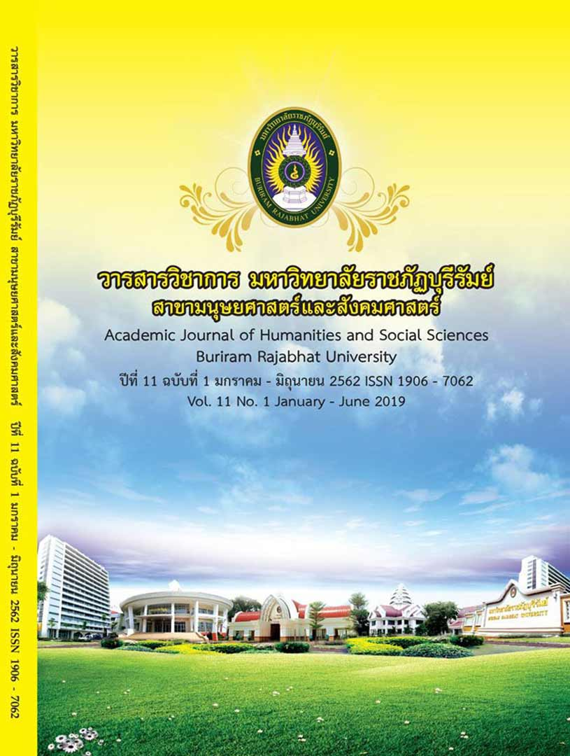 วารสารวิชาการ มหาวิทยาลัยราชภัฏบุรีรัมย์ มนุษยศาสตร์และสังคมศาสตร์ -  ห้องสมุด มหาวิทยาลัยสยาม