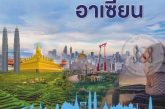 ทรัพยากรธรรมชาติและสิ่งแวดล้อมอาเซียน (ASEAN Natural Resource and Environment)