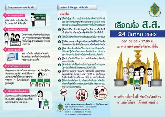 เลือกตั้ง 24 มีนาคม 2562