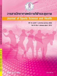วารสารวิทยาศาสตร์การกีฬาและสุขภาพ