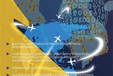 วารสารวิทยาศาสตร์และเทคโนโลยีนายเรืออากาศ