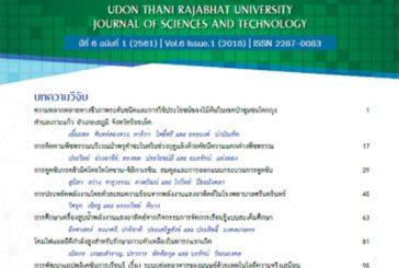 วารสารวิทยาศาสตร์และเทคโนโลยี มหาวิทยาลัยราชภัฏอุดรธานี