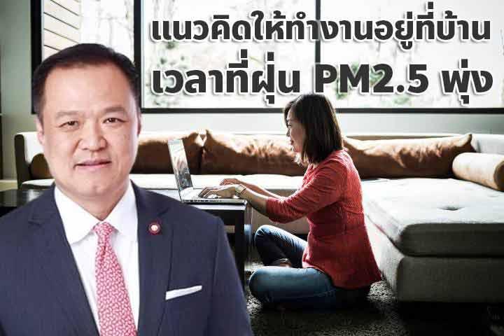 มาตรการงดใช้รถยนต์ ให้ทำงานอยู่กับบ้านช่วง PM2.5 พุ่ง โดย นายอนุทิน ชาญวีรกูล รองนายกรัฐมนตรี และรัฐมนตรีกระทรวงสาธารณสุข