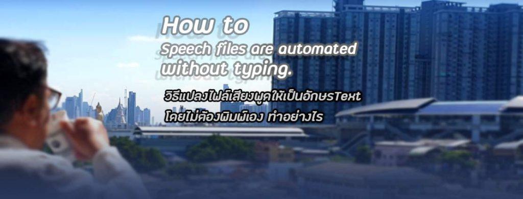 How to Speech files are automated without typing. วิธีแปลงไฟล์เสียงพูดให้เป็นอักษรText โดยไม่ต้องพิมพ์เอง ทำอย่างไร