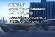 How to Convert speech files to text วิธีแปลงไฟล์เสียงพูด เป็นตัวอักษรอัตโนมัติ ทำอย่างไร (windows10)