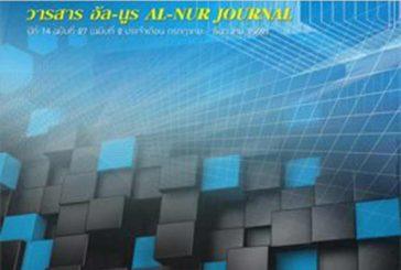 วารสารอัล-นูรบัณฑิตวิทยาลัยมหาวิทยาลัยฟาฏอนี