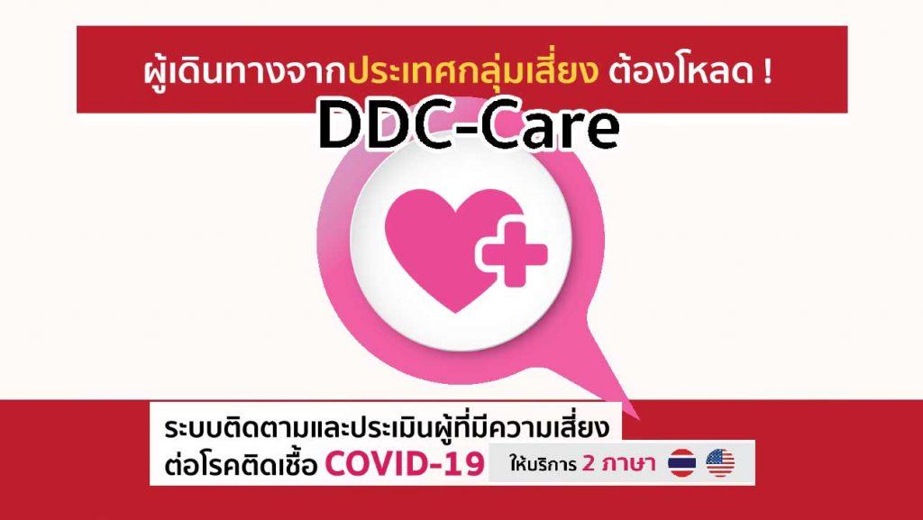 แอพพลิเคชั่น DDC-Care ระบบ Tracking ติดตามผู้เดินทางเข้าประเทศ ที่มาจากประเทศกลุ่มเสี่ยง