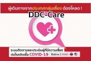 แนะนำ แอพพลิเคชั่น DDC-Care ระบบ Tracking ติดตาม ผู้เดินทางจากประเทศกลุ่มเสี่ยง
