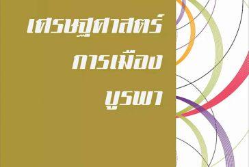 วารสารเศรษฐศาสตร์การเมือง บูรพา