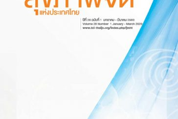 วารสารสุขภาพจิตแห่งประเทศไทย
