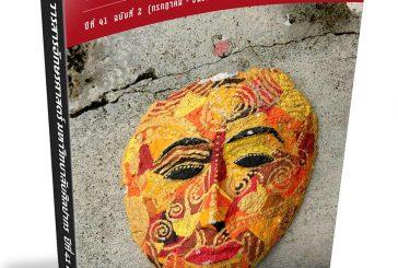 วารสารอักษรศาสตร์มหาวิทยาลัยศิลปากร