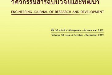 วิศวกรรมสารฉบับวิจัยและพัฒนา