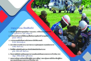 แพทยสารทหารอากาศ
