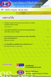 วารสารไทยการวิจัยดำเนินงาน