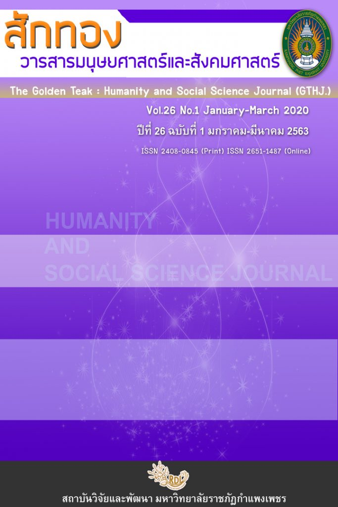 สักทอง : วารสารมนุษยศาสตร์และสังคมศาสตร์