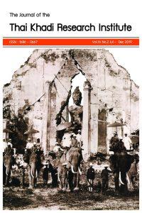 วารสารไทยคดีศึกษา