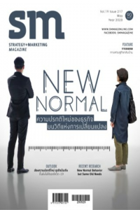 SM Strategy+Marketing Magazine