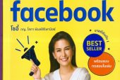 คู่มือซื้อโฆษณาfacebook