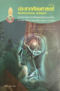 วารสารประสาทศัลยศาสตร์
