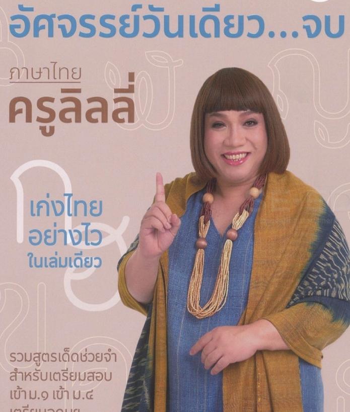 เรียนลัดอัศจรรย์วันเดียว...จบ ภาษาไทยครูลิลลี่