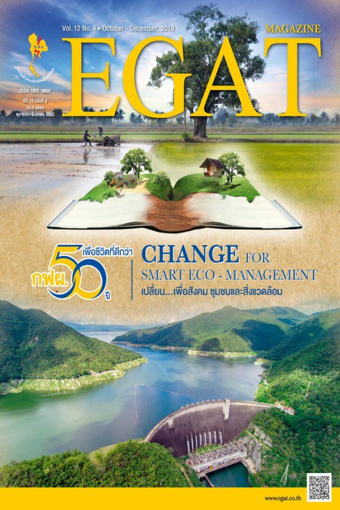 EGAT Magazine