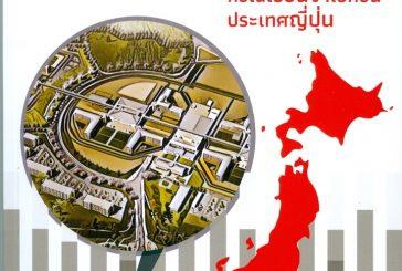PFI:การให้เอกชนริเริ่มในการลงทุนแทนรัฐ กรณีเรือนจำเอกชน ประเทศญี่ปุ่น
