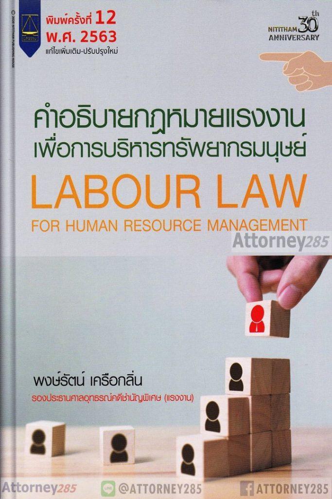 คำอธิบายกฎหมายแรงงานเพื่อการบริหารทรัพยากรมนุษย์