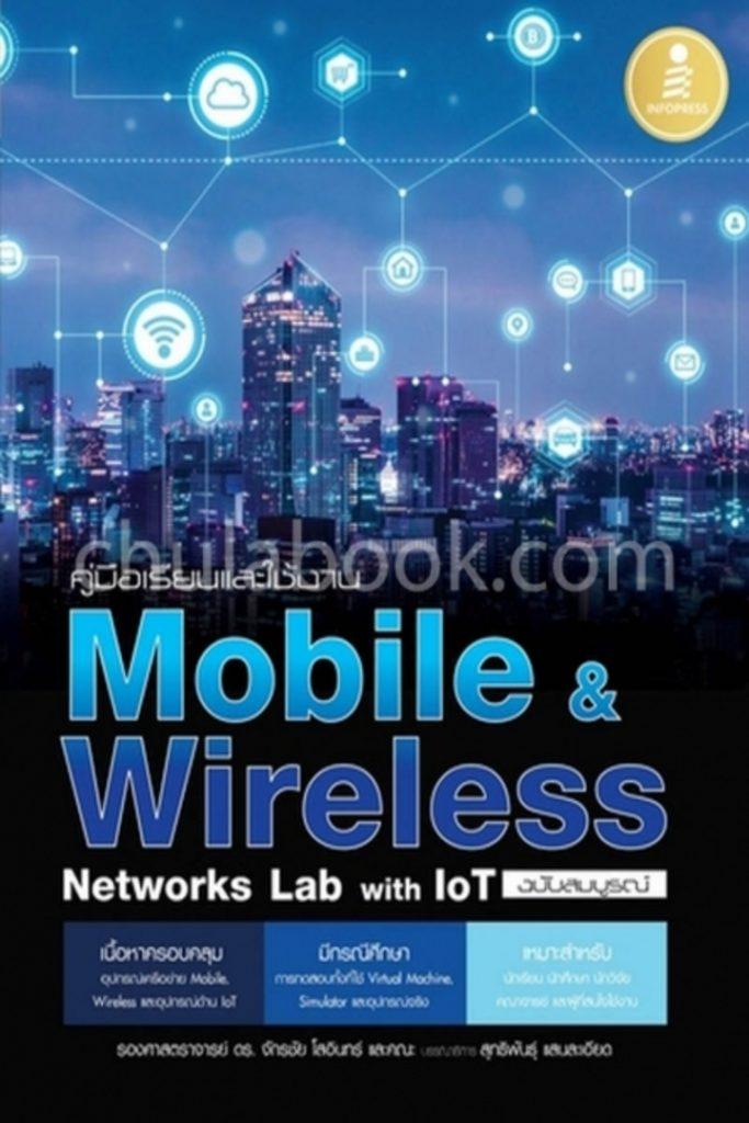 คู่มือเรียนและใช้งาน Mobile & Wireless Networks Lab with IoT ฉบับสมบูรณ์
