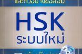 รวมคำศัพท์และตัวอย่างข้อสอบ HSK ฉบับปรับปรุง
