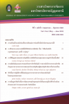 วารสารวิทยาการจัดการ มหาวิทยาลัยราชภัฏอุดรธานี