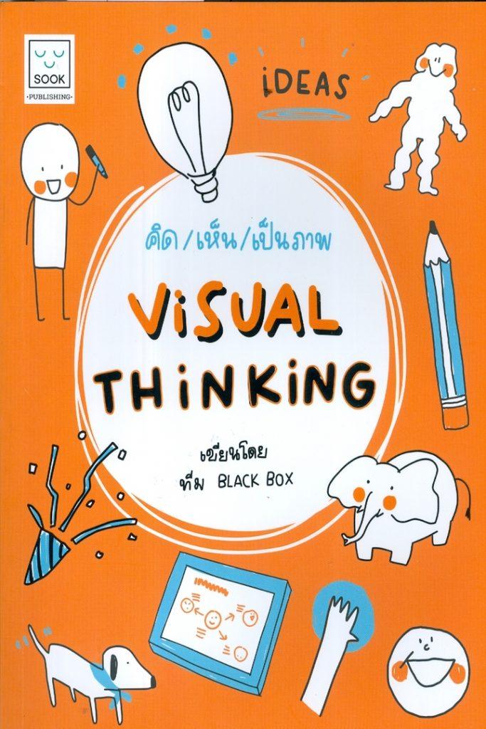 คิด เห็น เป็นภาพ : Visual Thinking