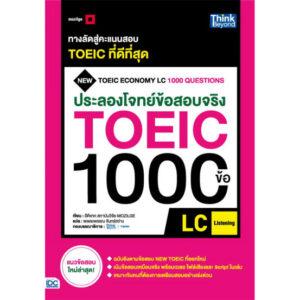 ประลองโจทย์ข้อสอบจริง TOEIC 1000 ข้อ LC : (Listening)