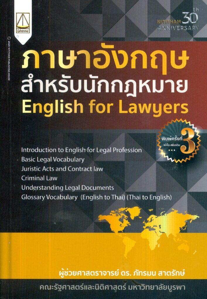 ภาษาอังกฤษสำหรับนักกฎหมาย