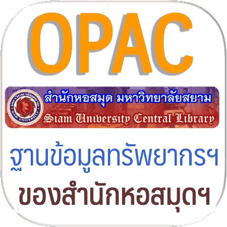 opac logo e-library