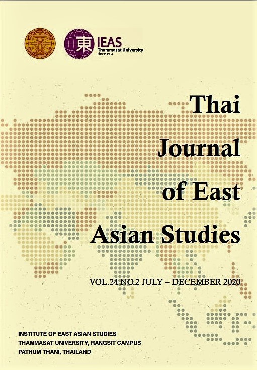 Thai Journal of East Asian Studies