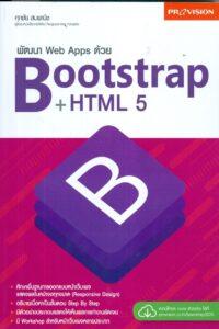 พัฒนาWebAppsด้วยBootstrap+HTML5