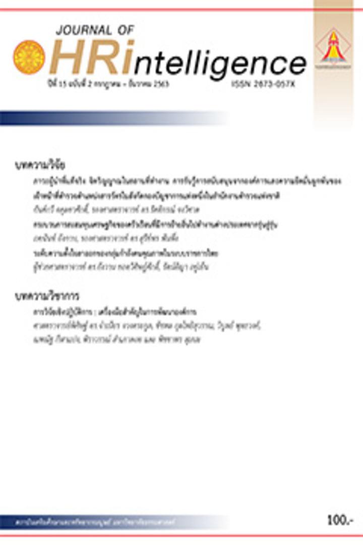 Journal of HRintelligence : HRi