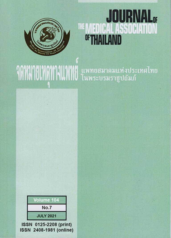 จดหมายเหตุทางแพทย์ แพทยสมาคมแห่งประเทศไทยในพระบรมราชูปถัมภ์