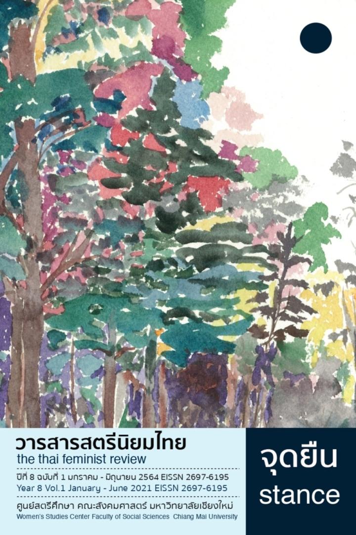 จุดยืน : วารสารสตรีนิยมไทย