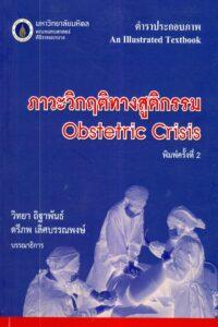 ภาวะวิกฤติทางสูติกรรม:ObstetricCrisis
